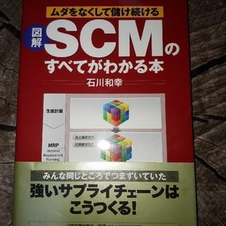 図解SCMのすべてがわかる本 ムダをなくして儲け続ける