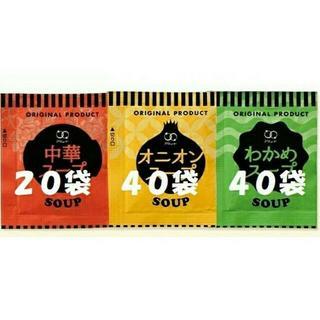 スープセット( 3種類・100袋 )オニオン40袋・中華20袋 ・わかめ40袋(インスタント食品)