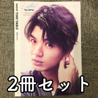 Johnny's - ニッポン放送 タイムテーブル 6月号