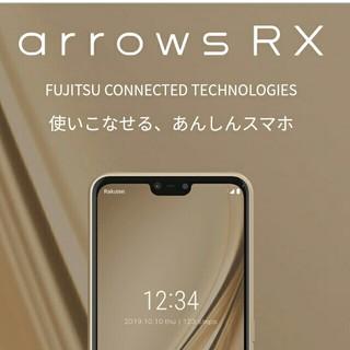 富士通 - arrows RX ゴールド 32 GB SIMフリー