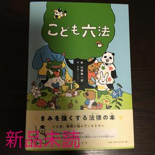【新品未読】こども六法 山崎聡一郎(絵本/児童書)