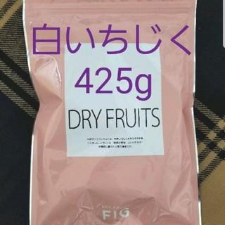 ★値下げ★ ドライフルーツ 白いちじく 425g 無添加(フルーツ)