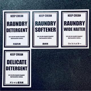 洗剤用4枚セット太字❁耐水ラベルシール 163YE(その他)