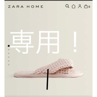 ザラホーム(ZARA HOME)のZARA HOME ワッフル生地スリッパ24cm (ピンク)(スリッパ/ルームシューズ)