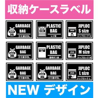 収納ケース用黒✩︎⡱耐水ラベルシール9枚セット 170PM(その他)