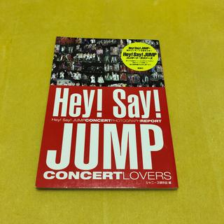 ヘイセイジャンプ(Hey! Say! JUMP)のHey! Say! JUMPコンサ-ト・ラヴァ-ズ Hey! Say! JUMP(アート/エンタメ)