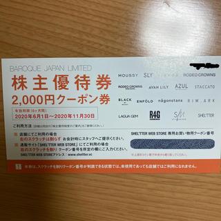バロックジャパン株主優待券 2000円分(その他)