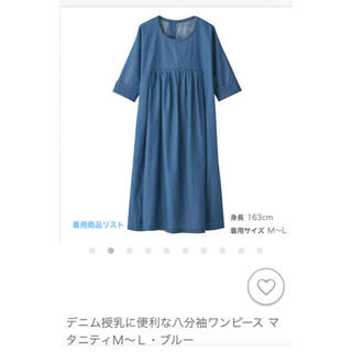 MUJI (無印良品) - デニム授乳に便利な八分袖ワンピース マタニティM~L・ブルー