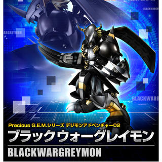 メガハウス(MegaHouse)のフィギュア Precious G.E.M.シリーズ ブラックウォーグレイモン(キャラクターグッズ)