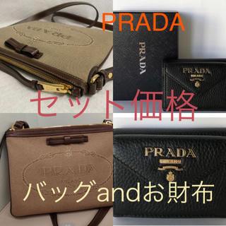 PRADA - 最終価格 PRADA ショルダーバッグ ポシェット 財布 ミニ財布 セット