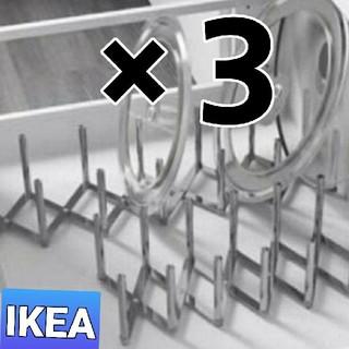 IKEA - 新品イケア3個セットオーガナイザー皿立て⭐フライパンや鍋蓋の収納、水切りに便利⭐