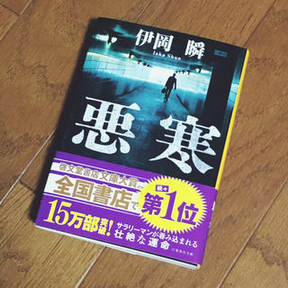 シュウエイシャ(集英社)の小説「悪寒」(文学/小説)
