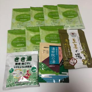 バスソルト 入浴剤 10個 まとめ売り(入浴剤/バスソルト)