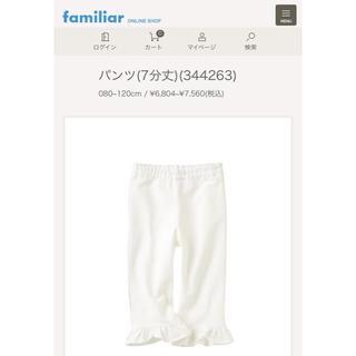 ファミリア(familiar)の【シミあり】ファミリアfamiliar90センチ白7分丈女児パンツ(パンツ/スパッツ)
