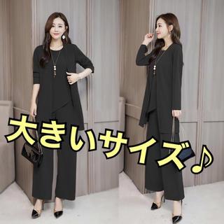 新品★フォーマル3点 パンツスーツ 大きいサイズ パンツドレス