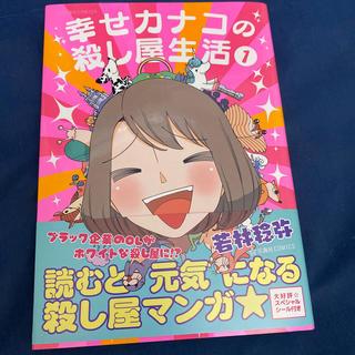コウダンシャ(講談社)の幸せカナコの殺し屋生活 1(青年漫画)