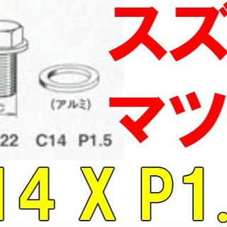 21-1206/スズキ ドレン ボルト M14XP1.5-0128 Drain