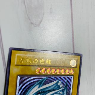 遊戯王 - 青眼の白龍 遊戯王