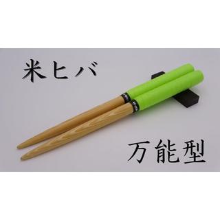 米ヒバ万能型 マイバチ 225【太鼓の達人】(その他)