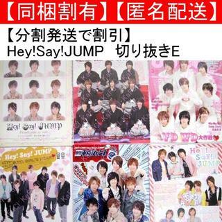 ヘイセイジャンプ(Hey! Say! JUMP)のHey!Say!JUMP 切り抜き Eセット 大量 テレビ TV雑誌 ジャニーズ(音楽/芸能)