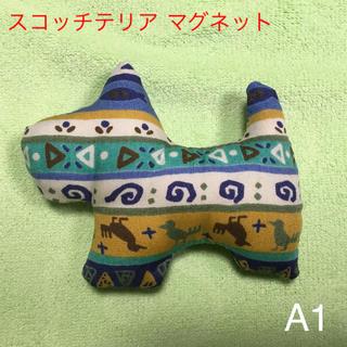 アガタ(AGATHA)のスコッチテリア  マグネット A1 【ハンドメイド】(その他)