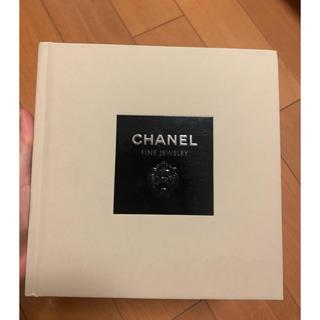 シャネル(CHANEL)のCHANEL FINE JEWELRY カタログ(その他)