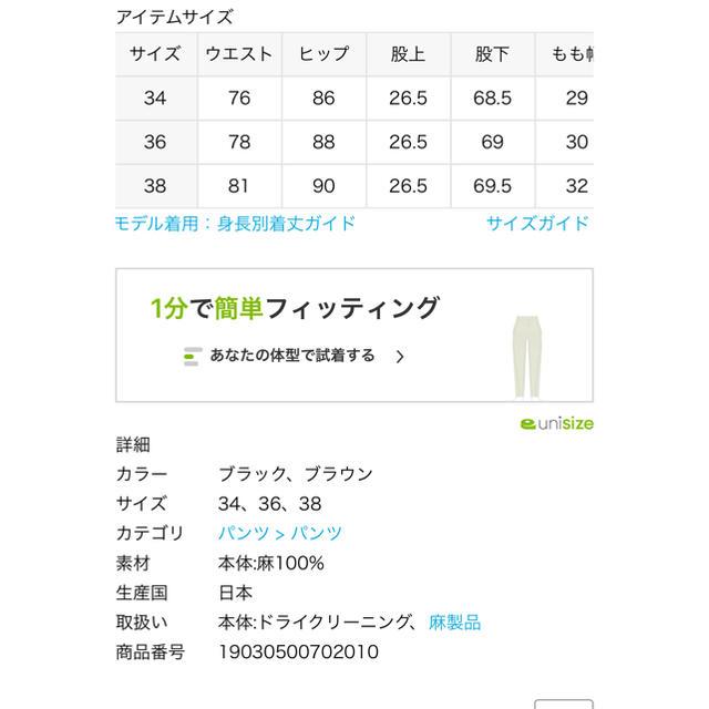 DEUXIEME CLASSE(ドゥーズィエムクラス)の値下げ 新品アササルファーゾメパンツ レディースのパンツ(カジュアルパンツ)の商品写真