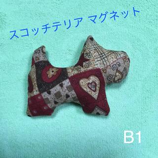 アガタ(AGATHA)のスコッチテリア  マグネットB1 【ハンドメイド】(その他)