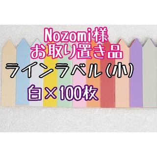 Nozomi様 お取り置き品(その他)