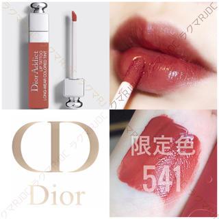 Dior - 【新品箱有】入手困難✦ 541 ナチュラルシエナ♡ ディオール リップティント
