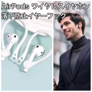 【新品未使用】AirPods 落下防止イヤーフック ワイヤレスイヤホン イエロー(その他)