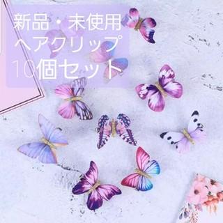 【新品・未使用】バタフライ/ピンク×紫/ヘアクリップ/10個セット(バレッタ/ヘアクリップ)
