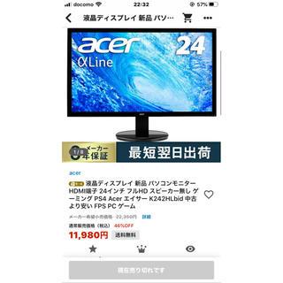 エイサー(Acer)のacer 24インチモニター 専用(ディスプレイ)