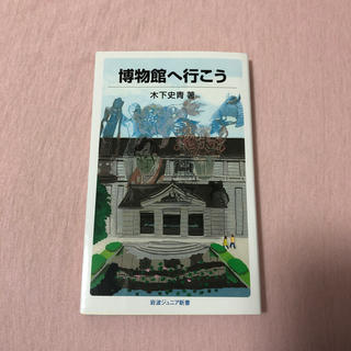 イワナミショテン(岩波書店)の博物館へ行こう(文学/小説)