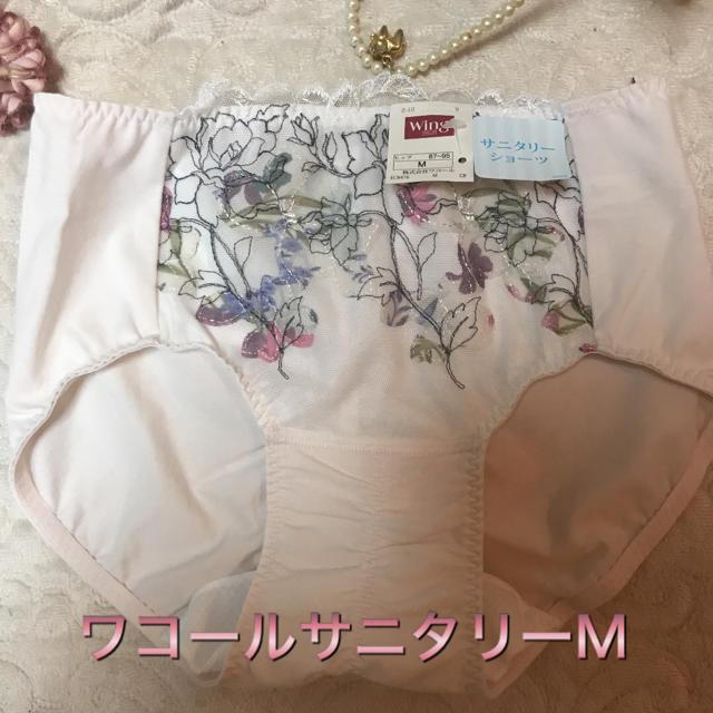 Wacoal(ワコール)の綺麗系 ワコールサニタリー刺繍ショーツM  上品 レディースの下着/アンダーウェア(ショーツ)の商品写真