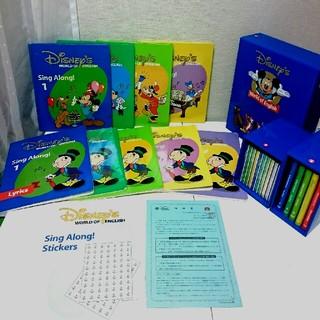 Disney - DWE ディズニー英語システム シングアロング!