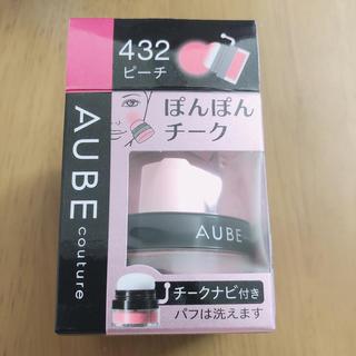 オーブクチュール(AUBE couture)のオーブ クチュール ぽんぽんチーク ピーチ(チーク)