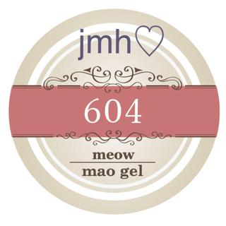 new!新色!maogel 604ミャオ 新品未使用(カラージェル)