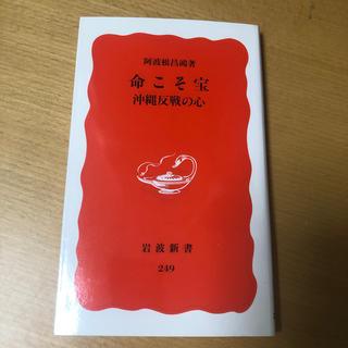 イワナミショテン(岩波書店)の命こそ宝 沖縄反戦の心(文学/小説)