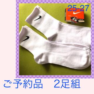 ナイキ(NIKE)の【ナイキ】 ミドル丈 白 靴下 2足組 NK-5MW 25-27(ソックス)