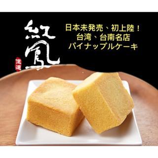 台湾台南名店「紅鳳」パイナップルケーキ。一箱(三個入り)。