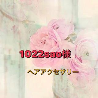 ヘアアクセサリー♡(1022sao様)(バレッタ/ヘアクリップ)