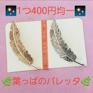 🌸お1つ400円🌸 韓国で大人気 🌿葉っぱのバレッタ2種類🌿(バレッタ/ヘアクリップ)