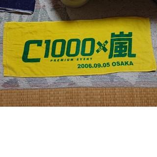 アラシ(嵐)の嵐 C1000 イベント タオル(アイドルグッズ)