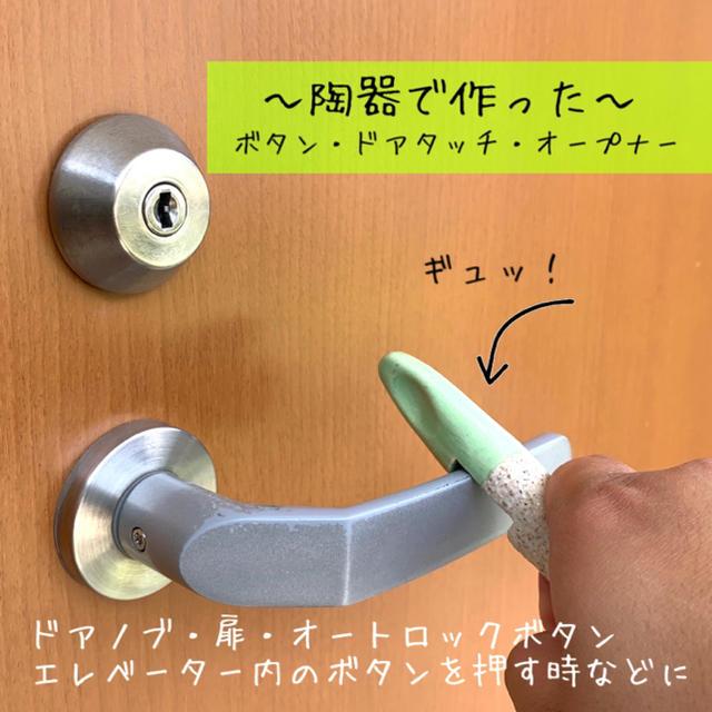 【送料無料】陶芸商品ボタン・ドアタッチ・オープナー キーホルダー 非接触 メンズのファッション小物(キーホルダー)の商品写真