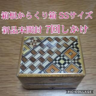 新品未開封☆箱根からくり箱A☆7回仕掛け(小物入れ)