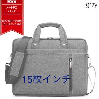 ノート パソコン ケース PC バッグ おしゃれ 15インチ 防水 グレー(ビジネスバッグ)