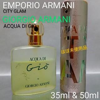 ジョルジオアルマーニ(Giorgio Armani)の女性向け アルマーニ香水 まとめ売り(香水(女性用))