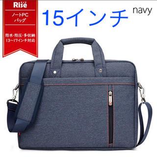 ノート パソコン ケース PC バッグ おしゃれ 15インチ 防水 ネイビー(ビジネスバッグ)