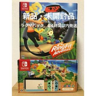 任天堂 - 任天堂 Switch あつまれどうぶつの森セット リングフィットアドベンチャー